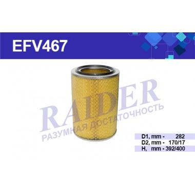 Элемент возд. фильтра МАЗ-238, 240 (EFV467) с дном